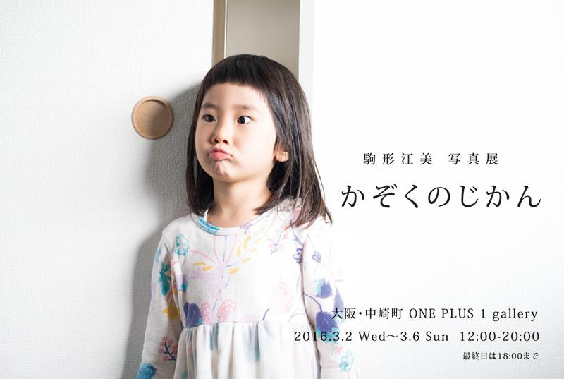 大阪で個展を開催します!